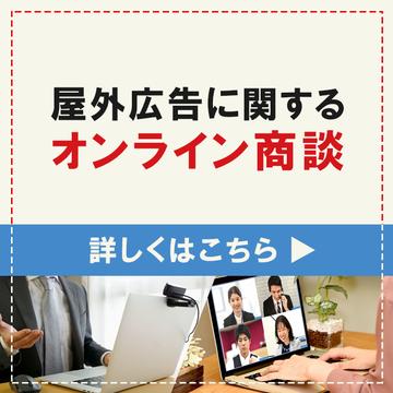 屋外広告に関するオンライン商談