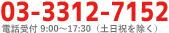 TEL 03-3312-7152※平日9:00~18:00