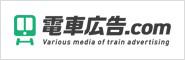 電車広告.com